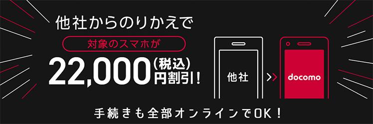ドコモ iPhone12 のりかえキャンペーン